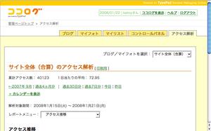 Cocolog2008012201