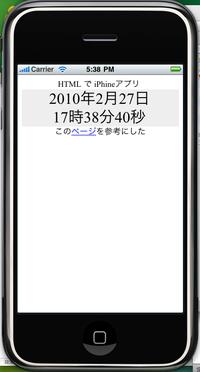 Iphoneheml